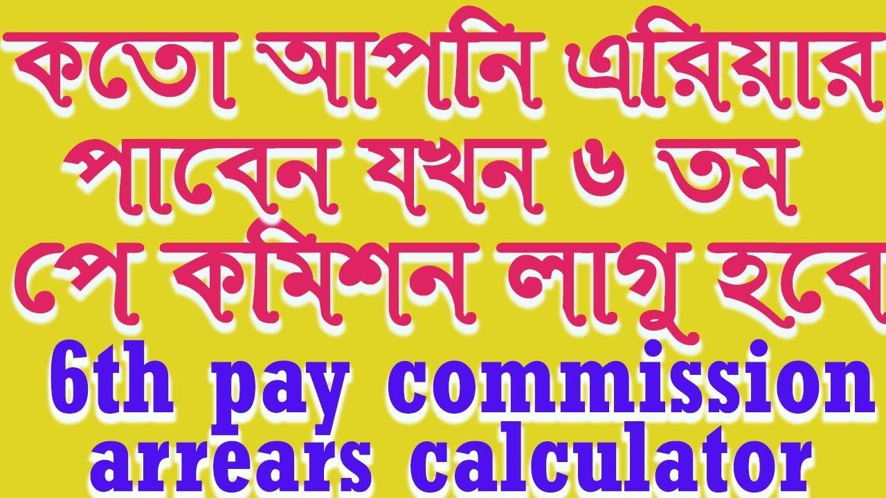 6th pay arrears calculator