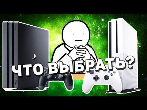 PS4 PRO или XBOX SCORPIO?