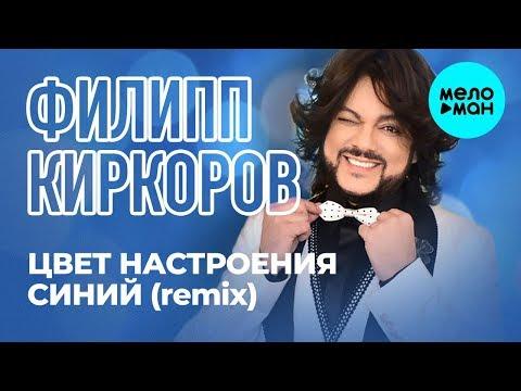 Филипп Киркоров - Цвет настроения синий Zumba Remix Single