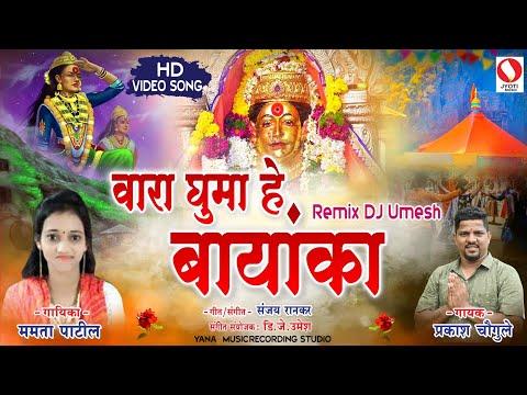 DJ Song Marathi - Vara Ghuma Hai Bayanka - DJ Umesh - Koligeet 2016