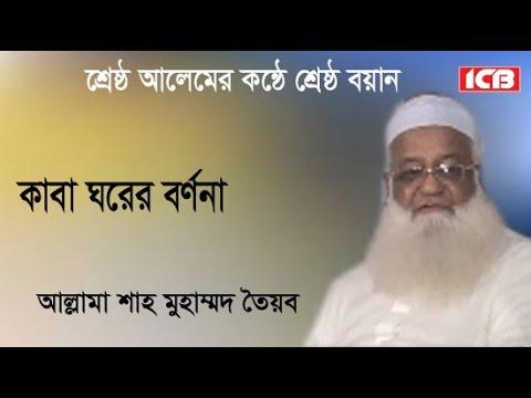 আল্লাহর ঘরের মেহমান   Mowlana Shah Muhamed Toyob   Bangla waz   ICB Digital   2017