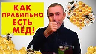 КАК ПРАВИЛЬНО ЕСТЬ МЁД! Островский. Апельсиновый сок, пищеварение, вопросы, алопеция, облысение.