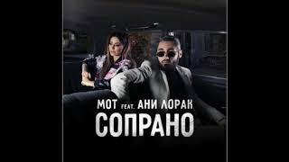 Mot feat  Ani Lorak - Soprano (Remix)