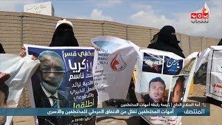 أمهات المختطفين تقلل من الاتفاق المرحلي للمختطفين والأسرى
