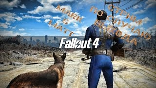 Стрим по случаю выхода Fallout 4 С Суховым