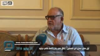 بالفيديو| أول سفير مصرى لدى فلسطين: إغلاق معبر رفح ينتهك كامب ديفيد