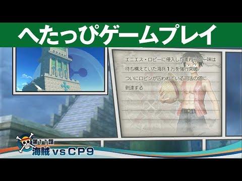 【PS3】『ワンピース 海賊無双』Part.12 第11話 海賊 vs CP9