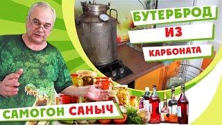 Бутерброд из карбоната   Рецепты бутербродов   Самогон Саныч