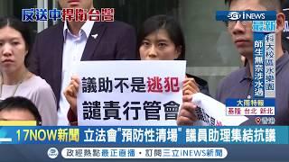 不滿立法會限制出入 港議員助理舉布條抗議|【國際局勢。先知道】20190611|三立iNEWS