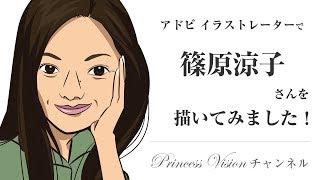 アンフェアなどで有名な女優の篠原涼子さんの似顔絵をアドビイラストレ...