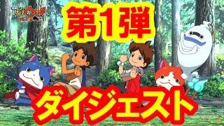 【映画妖怪ウォッチ】第1弾スペシャルダイジェスト!【誕生の秘密だニャン!】