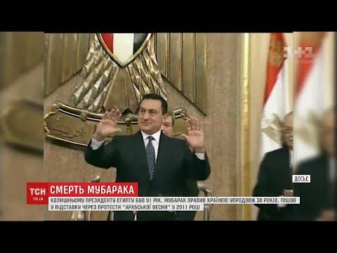 Помер експрезидент Єгипту Хосні Мубарак, який правив країною протягом 30 років