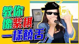#99 教你像紫棋一樣饒舌! ◆嘎老師 Miss Ga|歌唱教學 學唱歌◆