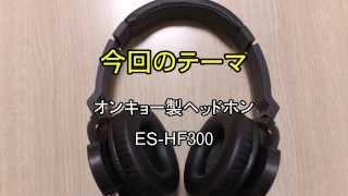 オンキヨー製ヘッドホンES-HF300 1か月使用レビュー