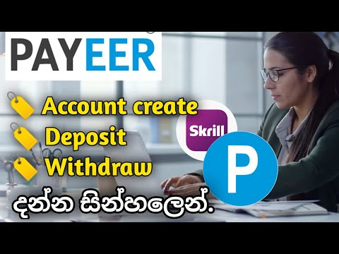 Payeer ගිණුමක් හදාගමු   How To Create Payeer Account In Sinhala