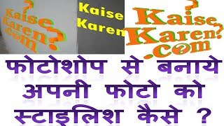 how to write on any wall using photoshop in Hindi | Photoshop me deewar pe naam kaise likhe