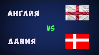 Англия Дания футбол евро 2021 Чемпионат европы по футболу