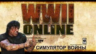 настоящий симулятор войны (WWII Online: Europe Battleground)