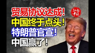 全民沸腾!贸易战协议达成!中国终于点头,特朗普官宣!中国赢了!