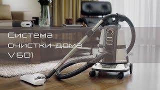 Как очистить дом. Комплексная уборка в квартире и очищение воздуха с системой очистки дома BORK V601