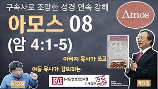[구속사로 조망한 성경연속강해] 아모스 08 (암 42…