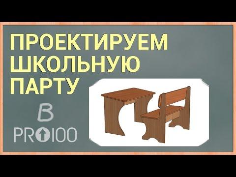 Проектируем ШКОЛЬНУЮ ПАРТУ в ПРО100!!!