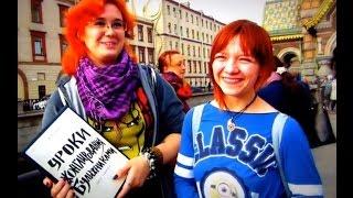Интервью с девушками с Ростова-на-Дону.(Российская фантазия)