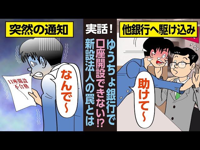 【漫画】ゆうちょ銀行で口座開設できない!?新設法人の罠とは【実話】