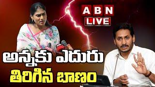 LIVE: అన్నకు ఎదురు తిరిగిన బాణం | AP CM YS Jagan Vs YS Sharmila || ABN LIVE