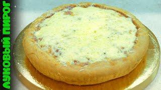 Как приготовить луковый пирог Простой рецепт пирога от DaVkusno