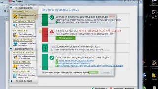 Программа Рег Органайзер(Сылочка : http://vipbaks.com/soft/240-reg-organizer-540-klyuch.html., 2016-01-31T11:39:27.000Z)