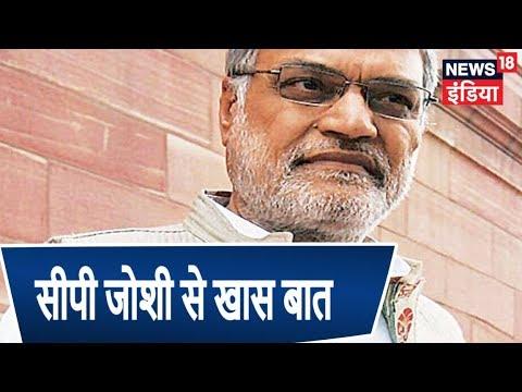 News18 से खास बातचीत में C.P Joshi ने Rajasthan में Congress की सरकार बनाने का दावा किया