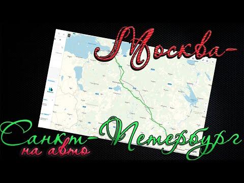 Из Москвы в Санкт-Петербург на машине. В Питер из Москвы по М10. Время в дороге