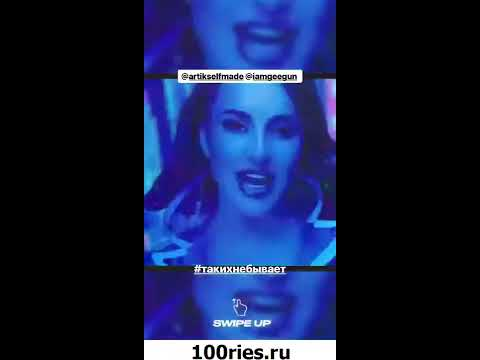 Джиган feat Artik & Asti - Таких не бывает