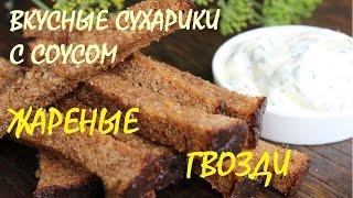 Вкусные сухарики ЖАРЕНЫЕ ГВОЗДИ / croutons with sauce