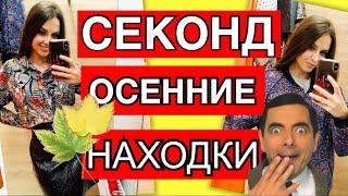 СЕКОНД ХЕНД ШОППИНГ ВЛОГ.ДЕШЕВЫЕ ВЕЩИ НА ОСЕНЬ!!!!!!!