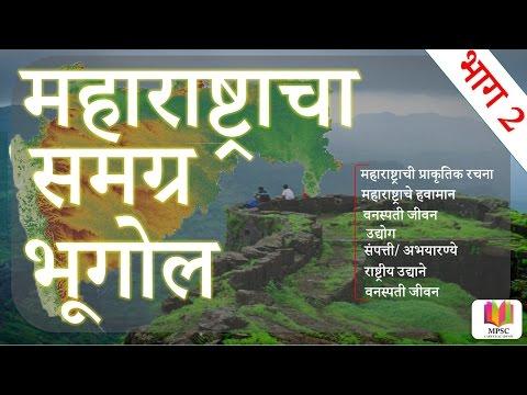 GEOGRAPHY OF MAHARASHTRA ( PART : 2 ) - (महाराष्ट्राचा समग्र भुगोल  भाग 2) - GEOGRAPHY