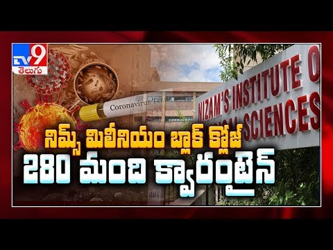34 Medicos test positive for Covid 19 in Hyderabad - TV9