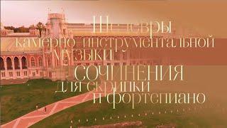 Сергей Догадин и Филипп Копачевский. Сочинения для скрипки и фортепиано @Телеканал Культура