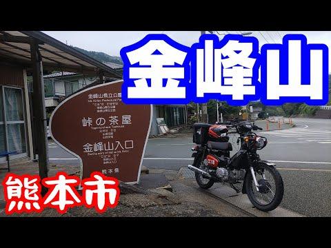 雨の金峰山に登る【CC110モトブログNC750X】熊本市