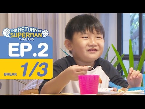 The Return of Superman Thailand - Episode 1 กว่าจะเป็นพ่อ Part 2  [1/3]
