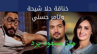 خلاف و تصريحات حلا شيحة وتامر حسني علي كليب بحبك ورد زوجها معز مسعود