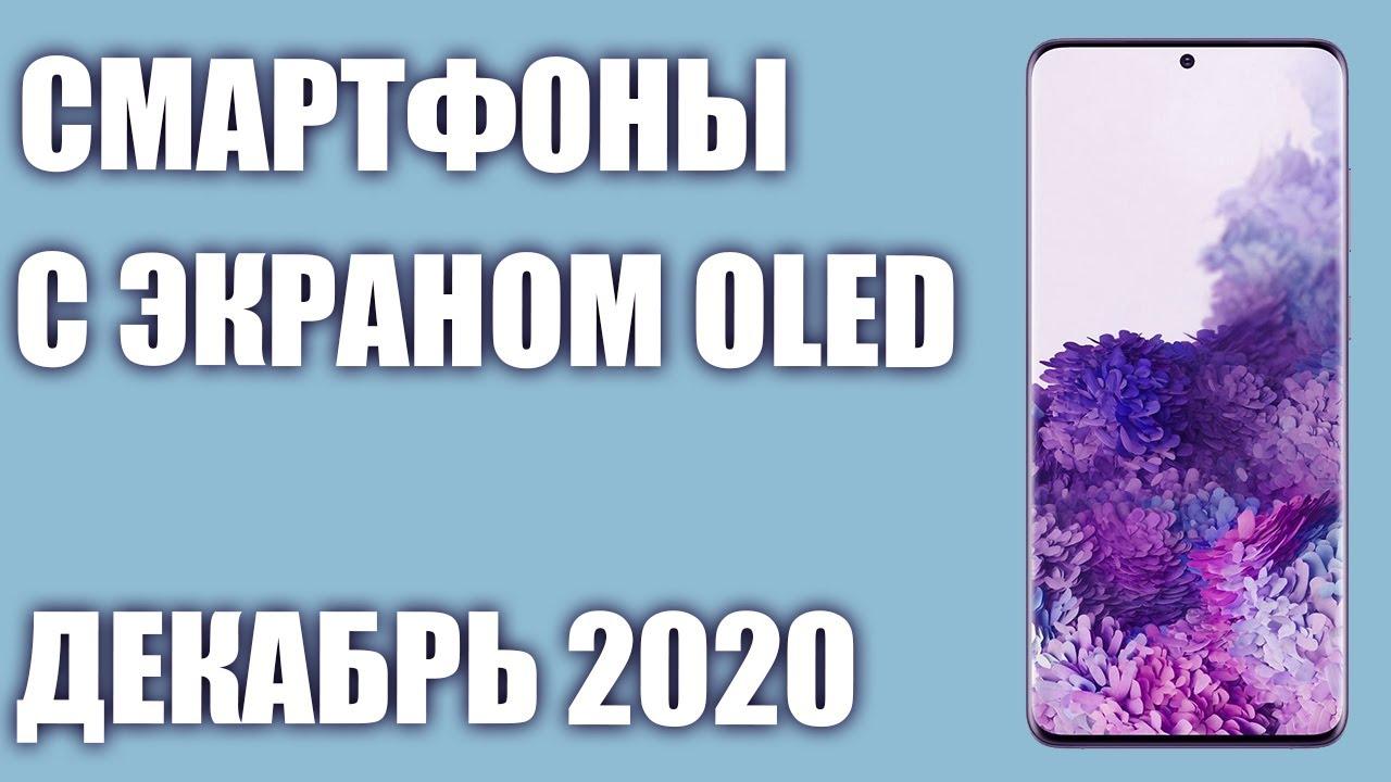 ТОП—9. Лучшие смартфоны OLED (AMOLED, Super AMOLED) экраном. Июль 2020 года. Рейтинг!