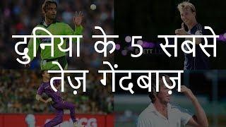 दुनिया के 5 सबसे तेज़ गेंदबाज़ | Top 5 Fastest Bowlers in the World | Chotu Nai
