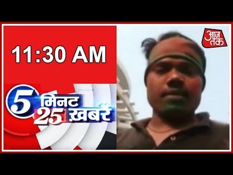 5 मिनट 25 खबरें: मोदी सरकार से मैं खट्टा