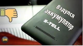 S TELL P790 - вздулся аккумулятор через 4 месяца использования