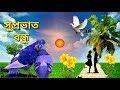 Bengali good morning video.. Beautiful morning wishing video.. With Bengali song.