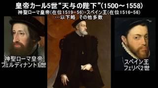 《解説》ハプスブルク家の歴史①~誕生から最盛期まで~