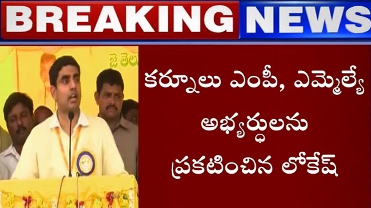 defected-mp-karnul-mp-butta-renuka-chandrababu-tdp