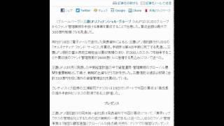 三菱UFJ:UBSから資産管理事業を買収、300人継承へ